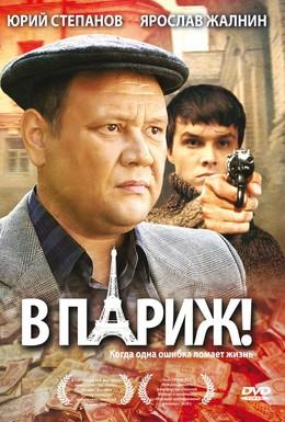 Постер фильма В Париж! (2008)
