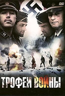Постер фильма Трофеи войны (2009)