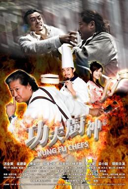 Постер фильма Поварское кунг-фу (2009)