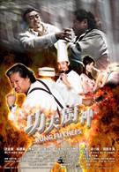 Поварское кунг-фу (2009)