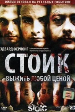 Постер фильма Стоик: Выжить любой ценой (2009)