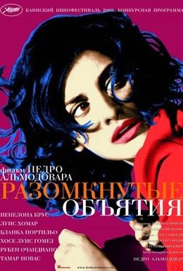 Постер фильма Разомкнутые объятия (2009)