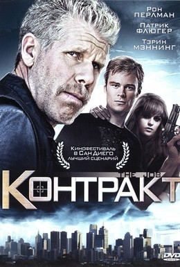 Постер фильма Контракт (2009)