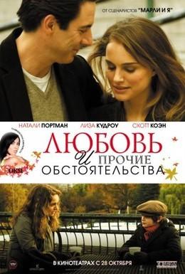 Постер фильма Любовь и прочие обстоятельства (2009)