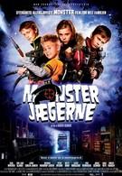 Охотники на монстров (2009)