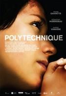 Политех (2009)