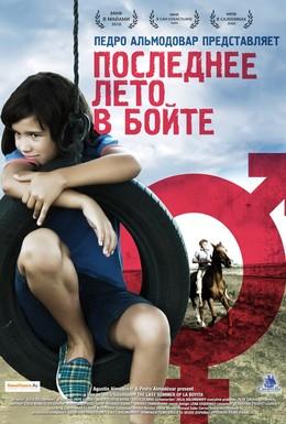 Постер фильма Последнее лето в Бойте (2009)