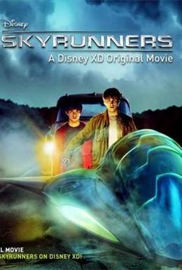 Постер фильма Скользящие по небу (2009)