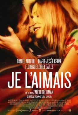 Постер фильма Я ее любил. Я его любила (2009)