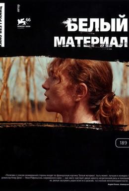 Постер фильма Белый материал (2009)