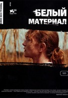 Белый материал (2009)