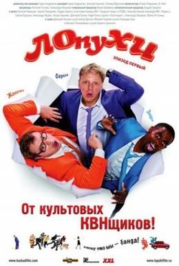 Постер фильма ЛОпуХИ: Эпизод первый (2009)