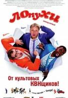ЛОпуХИ: Эпизод первый (2009)