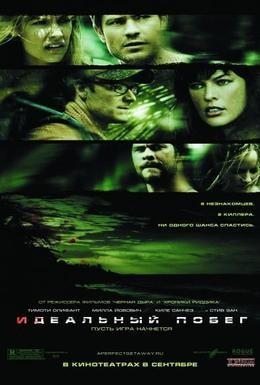 Постер фильма Идеальный побег (2009)