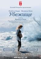 Убежище (2009)