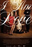 Я - это любовь (2009)