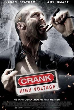 Постер фильма Адреналин: Высокое напряжение (2009)