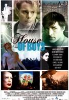 Дом мальчиков (2009)