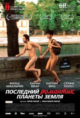 Постер фильма Последний романтик планеты Земля (2009)