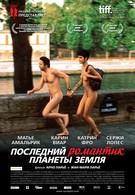 Последний романтик планеты Земля (2009)