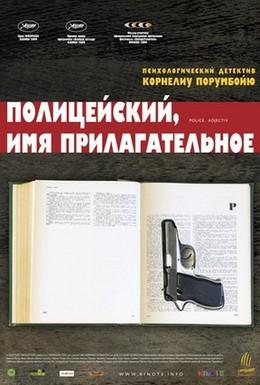 Постер фильма Полицейский, имя прилагательное (2009)