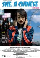 Она, китаянка (2009)