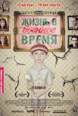 Постер фильма Жизнь в военное время (2009)