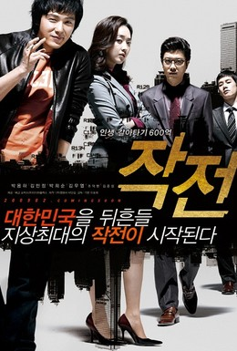 Постер фильма Стратегия (2009)