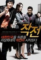 Стратегия (2009)