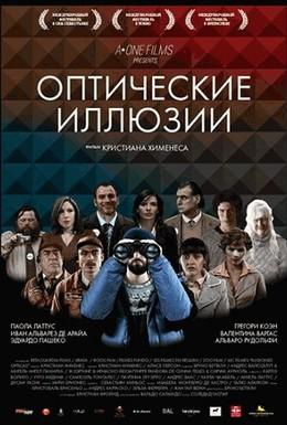Постер фильма Оптические иллюзии (2009)