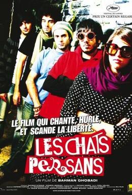 Постер фильма Никто не знает о персидских котах (2009)