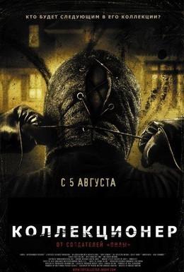 Постер фильма Коллекционер (2009)
