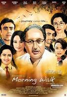 Утренняя прогулка (2009)