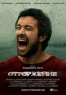 Отторжение (2011)
