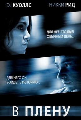 Постер фильма В плену (2009)