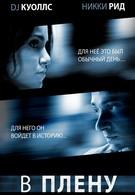 В плену (2009)
