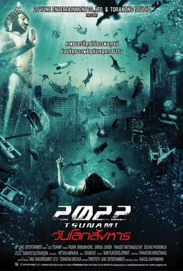 Постер фильма 2022 год: Цунами (2009)