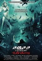2022 год: Цунами (2009)