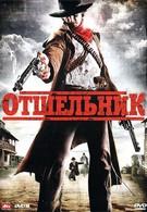 Отшельник (2009)