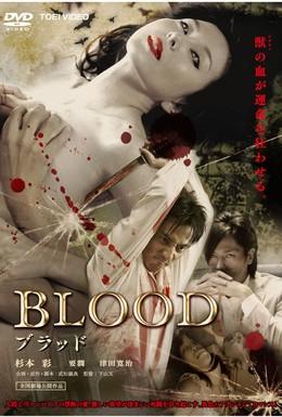Постер фильма Кровь (2009)