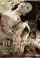 Кровь (2009)