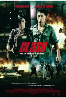 Постер фильма Однажды на востоке (2009)