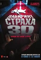 Лабиринт страха (2009)