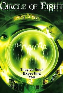 Постер фильма Круг восьми (2009)