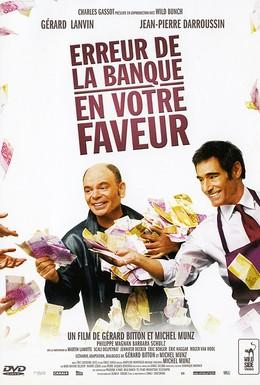 Постер фильма Ошибка банка в вашу пользу (2009)