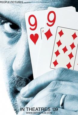 Постер фильма Девяносто девять (2009)