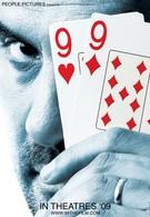 Девяносто девять (2009)