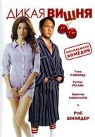 Дикая вишня (2009)