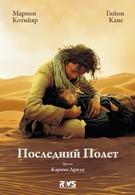 Последний полёт (2009)