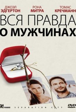 Постер фильма Вся правда о мужчинах (2009)